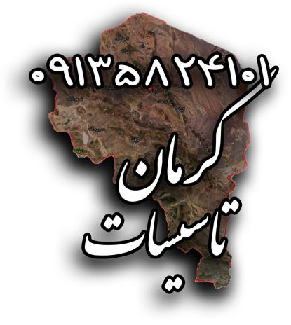 کرمان تاسیسات 09135824101