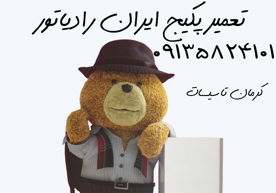 آموزش تصویری تعمیر پکیج ایران رادیاتور