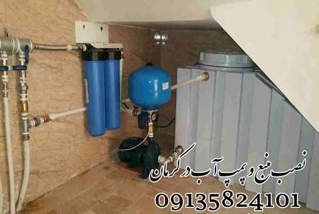 نصب پمپ آب در کرمان تعمیرکار پمپ آب در کرمان فروش پمپ و منبع آب خانگی کرمان