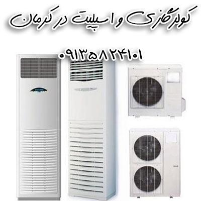 تعمیر کولر گازی و اسپلیت در کرمان سرویس کولر گازی فروش کولر گازی کرمان شارژ گاز کولر گازی