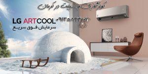 اتاق سردخانه دست دوم در کرمان - 09135824101 تعمیر سردخانه ...