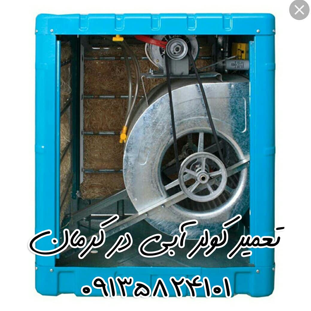 تعمیر کولر آبی در کرمان 09135824101 سرویس کولر آبی