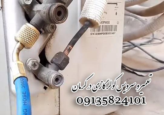 سرویس کولر گازی تعمیر کار کولر گازی در کرمان اسپلیت کرمان
