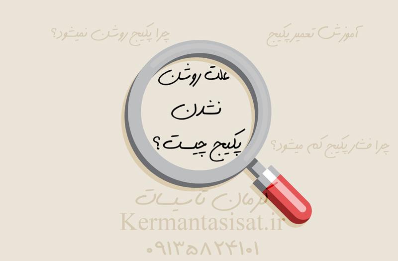 علت روشن نشدن مشعل و شمعک پکیج ایران رادیاتور و بوتان