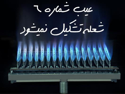 عیب یابی پکیج مشعل و شمعک پکیج روشن نمیشود تعمیر پکیج ایران رادیاتور بوتان ایساتیس فرولی تاچی مگاترم