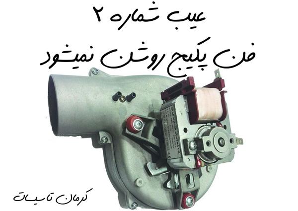 عیب یابی پکیج تعمیر پکیج ایران رادیاتور بوتان ایساتیس فرولی تاچی مگاترم فن پکیج روشن نمیشود