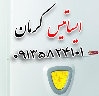 نمایندگی تعمیر پکیج ایساتیس در کرمان - نمایندگی ایساتیس کرمان