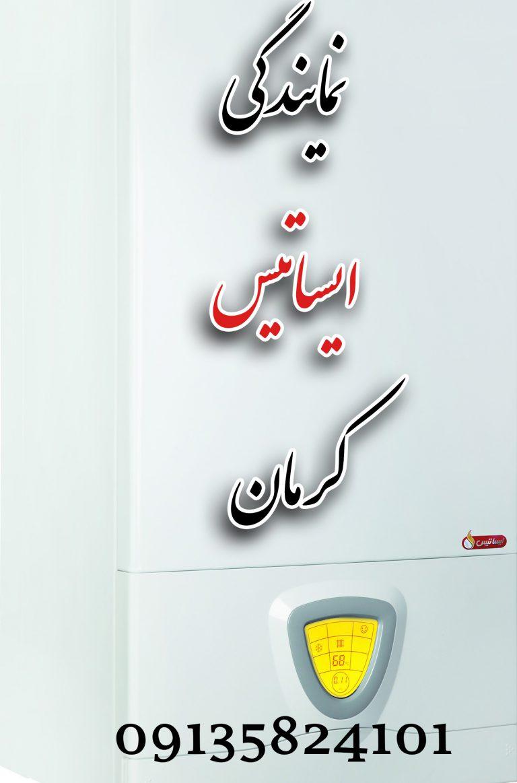 نمایندگی ایساتیس کرمان 09135824101 تعمیر پکیج ایساتیس در کرمان