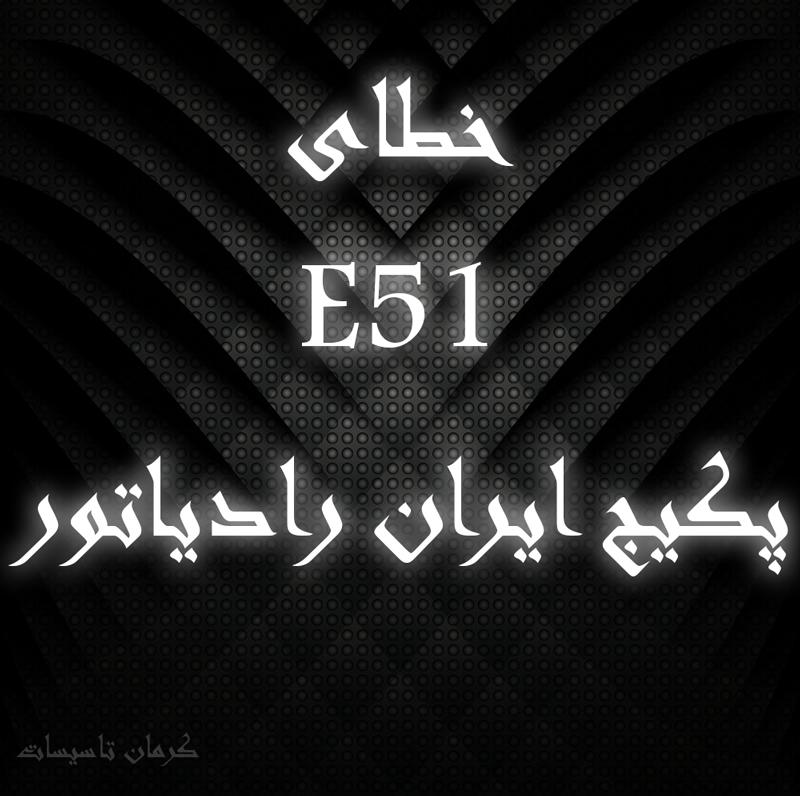 خطای E51 پکیج ایران رادیاتور