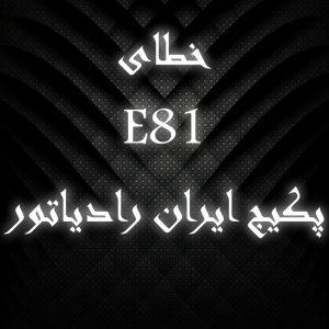 خطای E81 پکیج ایران رادیاتور