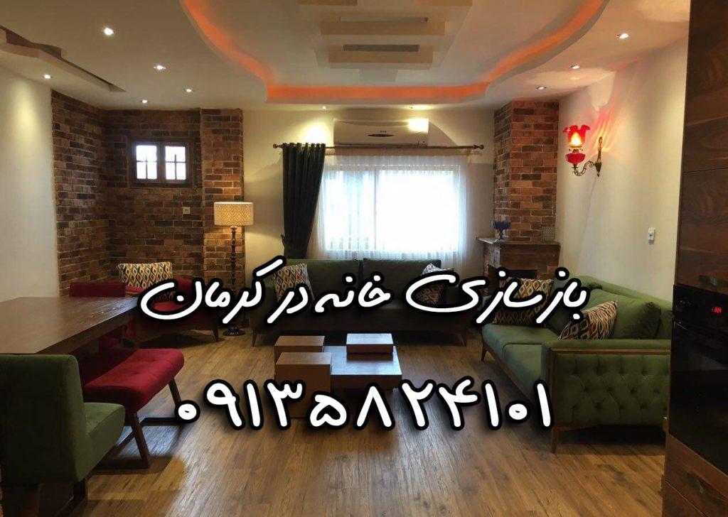 بازسازی-خانه-در-کرمان-رفسنجان-زرند-سیرجان-نورپردازی-دکوراسیون-داخلی-کابینت-پارکت-نصب-سنگ