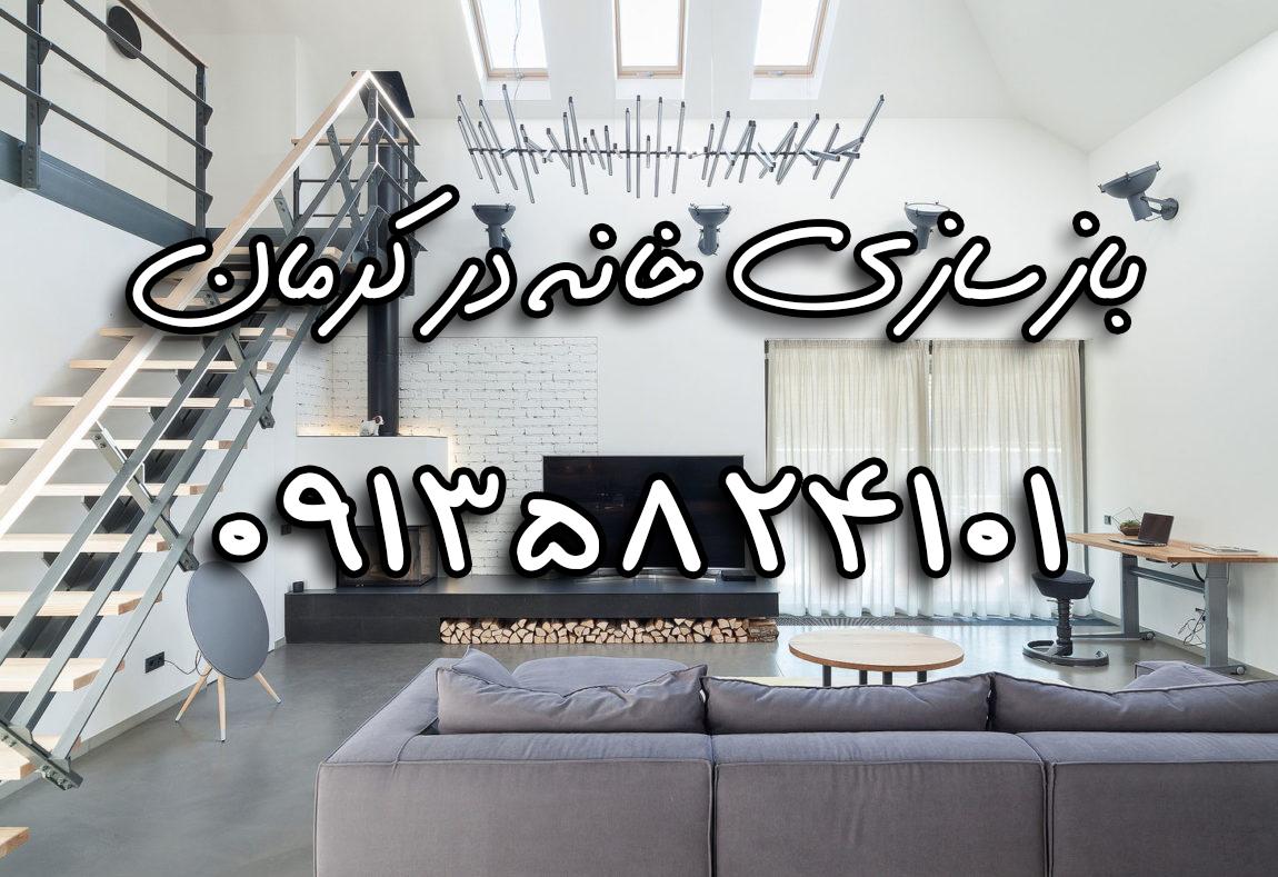 بازسازی خانه در کرمان – نوسازی ساختمان قدیمی در کرمان رفسنجان سیرجان و زرند