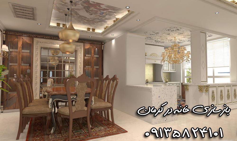 بازسازی و نوسازی خانه در کرمان رفسنجان سیرجان زرند نورپردازی طراحی داخلی دکوراسیون