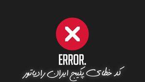 کد خطای پکیج ایران رادیاتور