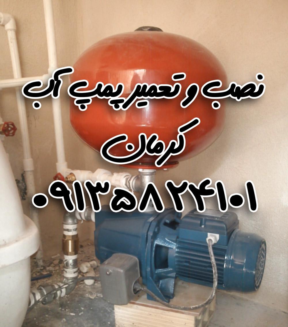تعمیر پمپ آب در کرمان 09135824101