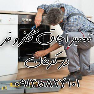 تعمیر اجاق گاز و فر در کرمان تاسیسات 09135824101