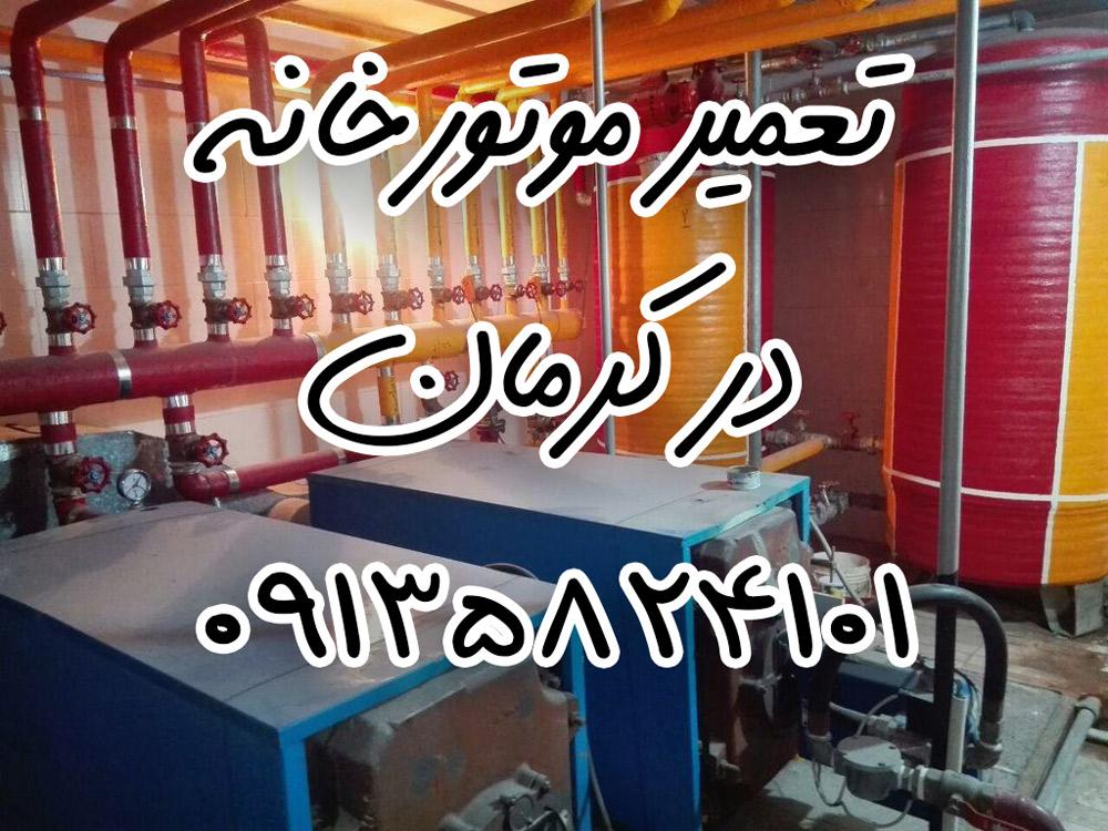 تعمیرات موتورخانه در کرمان 09135824101