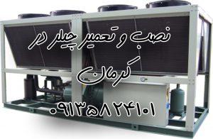 نصب و تعمیر چیلر در کرمان 09135824101