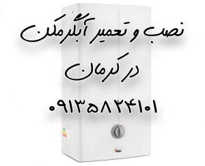 تعمیر آبگرمکن در کرمان 09135824101