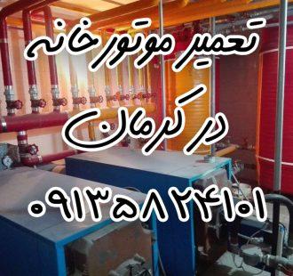 تعمیر موتورخانه در کرمان تاسیاست 09135824101